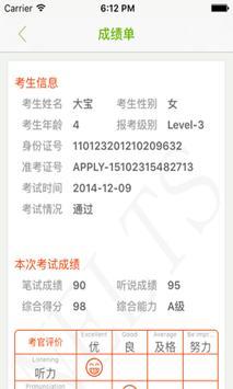 NELTS--英语等级考试,英语考级报名及查询 screenshot 2