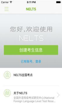 NELTS--英语等级考试,英语考级报名及查询 screenshot 3