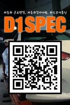 디원스펙,부산튜닝샾, 자동차구조변경, 자동차검사대행 screenshot 3