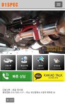 디원스펙,부산튜닝샾, 자동차구조변경, 자동차검사대행 screenshot 1