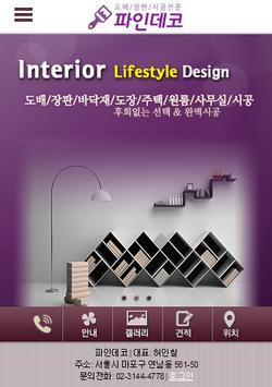 파인데코,마포구도배,벽지,장판,바닥재,파인데코 apk screenshot