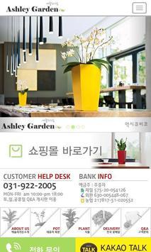 꽃과나무(애슐리가든) poster