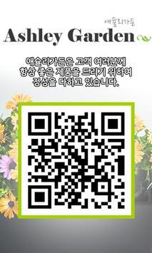 꽃과나무(애슐리가든) screenshot 2