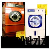 신명무역,신명세탁기계,산업용세탁기 icon
