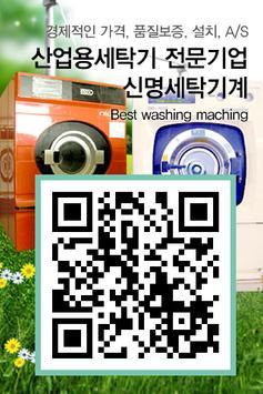 신명무역,신명세탁기계,산업용세탁기 apk screenshot