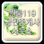 원룸119공인중개사.곡반정동원룸,곡반정동부동산 icon
