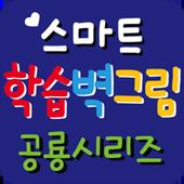 무서운 공룡시대 icon