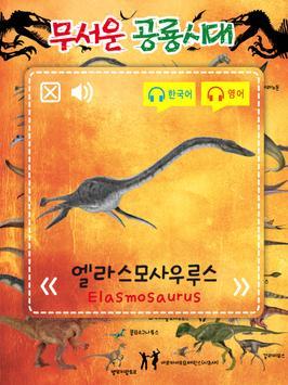 무서운 공룡시대 apk screenshot