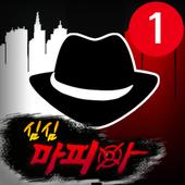 심심마피아~ 심심풀이 마피아 채팅 icon