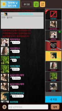 심심마피아~ 심심풀이 마피아 채팅 screenshot 1