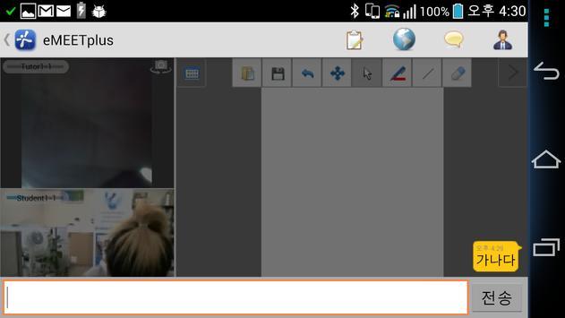 eMEETplus S1000 screenshot 2