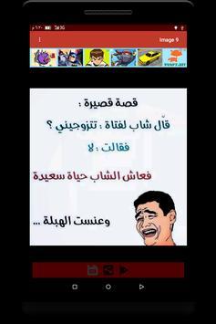 صور تفطس من الضحك هتموت apk screenshot