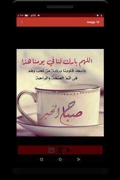 صباح الخير ومساء الخير صور بنات تهنئة apk screenshot