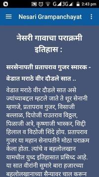 Nesari Grampanchayat screenshot 3