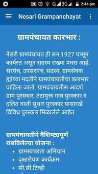 Nesari Grampanchayat screenshot 6