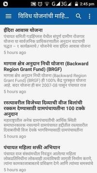 Nesari Grampanchayat screenshot 7