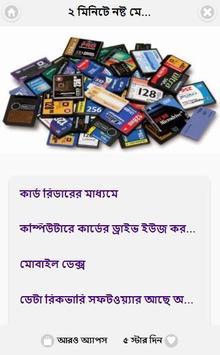 ২ মিনিটে নষ্ট মেমোরি কার্ড ঠিক করার উপায় poster