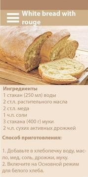 Recipes of bread screenshot 1