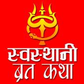 Swasthani Brata Katha Book icon