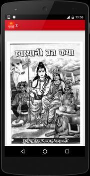 Swasthani Brata Katha Book screenshot 1