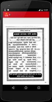 Swasthani Brata Katha Book screenshot 2