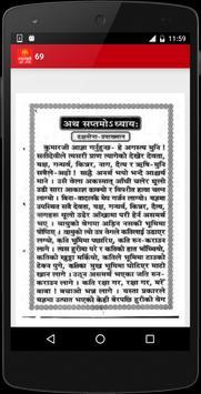 Swasthani Brata Katha Book screenshot 3