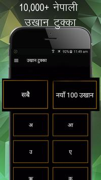 Nepali Ukhan Tukka - उखान टुक्का screenshot 1