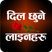 Nepali Quotes and Status أيقونة