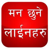 Nepali Status and Quotes icon