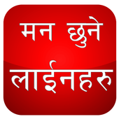 Nepali Status and Quotes icon