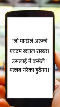 Nepali Status and Quotes screenshot 5