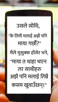 Nepali Status and Quotes apk screenshot