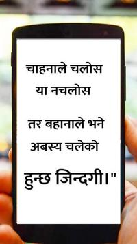 Nepali Status and Quotes screenshot 9