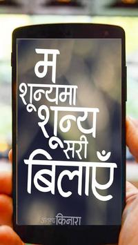 Nepali Status and Quotes poster