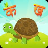 Nepali Barnamala Intro icon