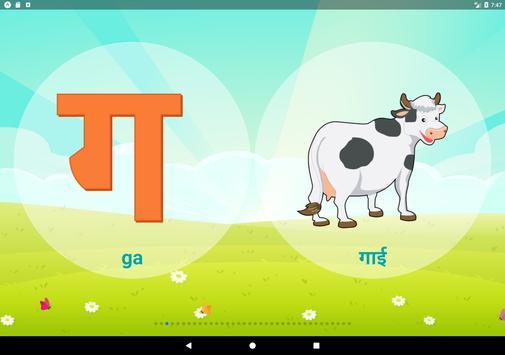 Nepali Barnamala Intro screenshot 11