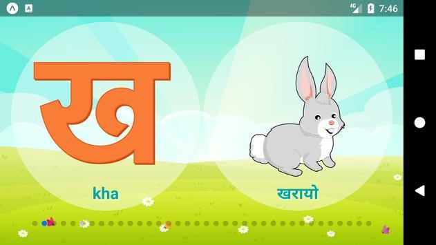Nepali Barnamala Intro screenshot 2