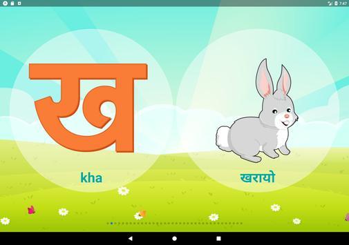 Nepali Barnamala Intro screenshot 6