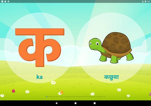 Nepali Barnamala Intro screenshot 9