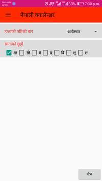 Nepali Calendar screenshot 4