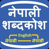 Nepali Shabdakosh & Dictionary icon