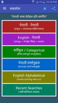 Nepali Shabdakosh & Dictionary poster