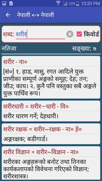 Nepali Shabdakosh & Dictionary apk screenshot