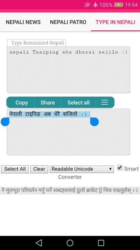 English Nepali Date Converter News Patro Screenshot 4