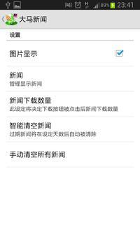 大马新闻 screenshot 4