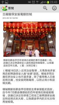 大马新闻 screenshot 1
