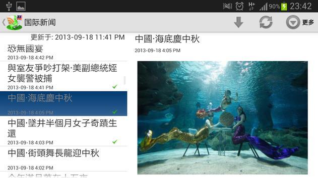 大马新闻 screenshot 2