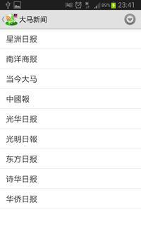 大马新闻 screenshot 3