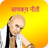 Chanakya Niti - चाणक्य नीति icon