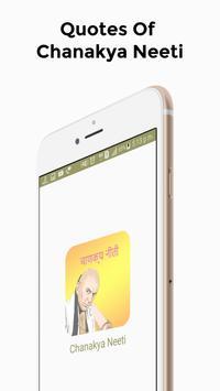 Chanakya Niti - चाणक्य नीति poster